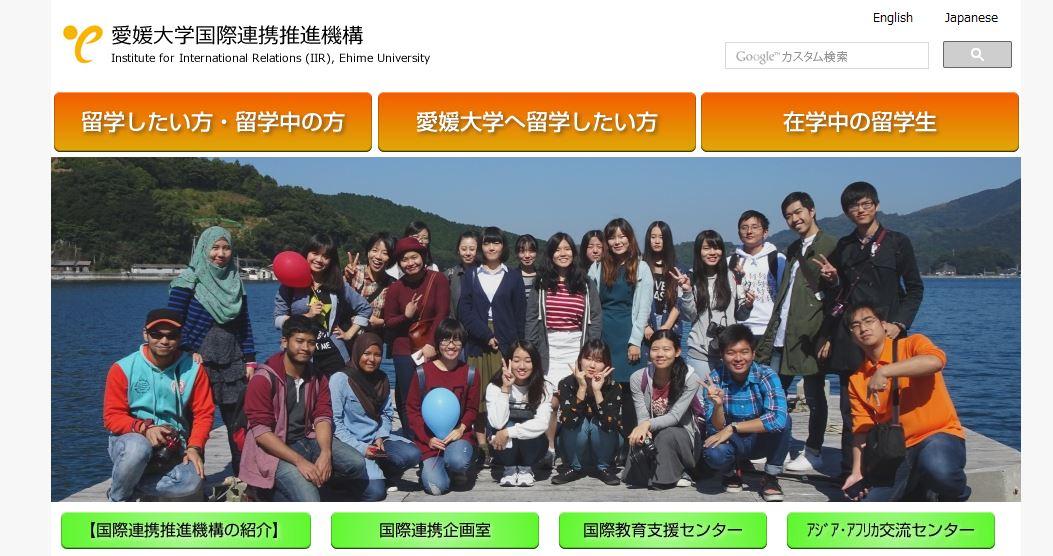 国際連携推進機構公式サイト