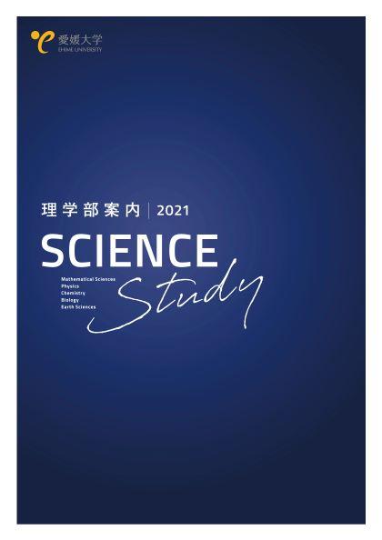 科学で未来を拓く。