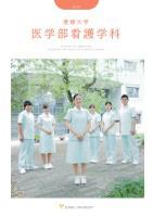 患者さんのこころに寄り添う医学・看護学教育
