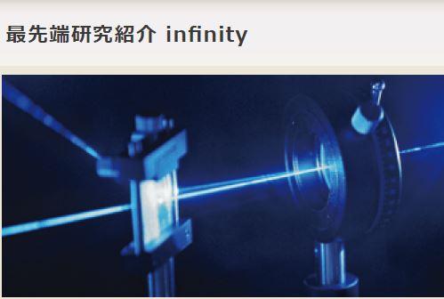 最先端研究紹介 infinity