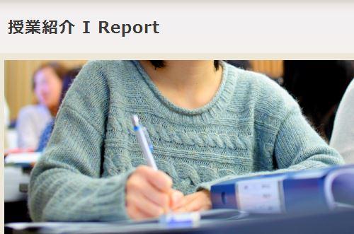 授業紹介 I Report