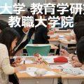 教職大学院第1回入試説明会