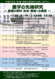 第1回愛媛大学農学部公開シンポジウム