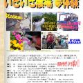 いきいき農場夢体験ポスター2016