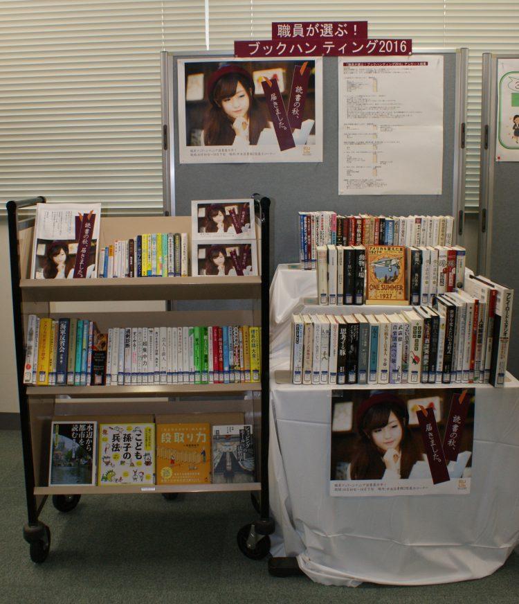 中央図書館2階展示コーナーでの展示風景