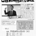 日経新聞読み方講座11.1