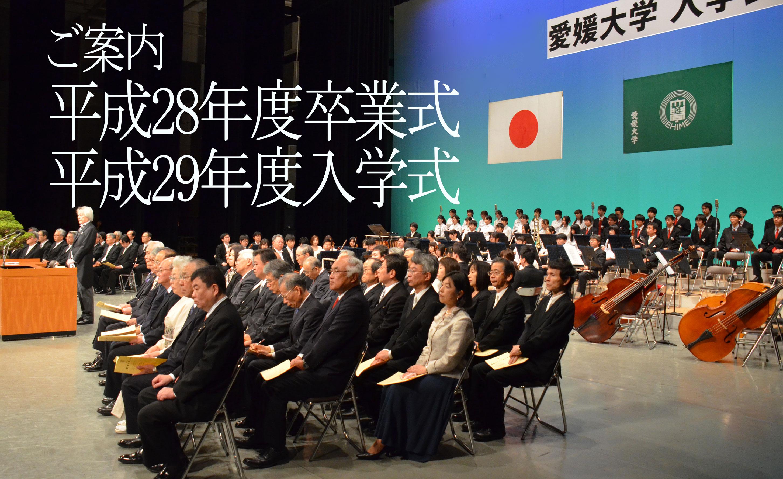 入学式・卒業式 @ひめぎんホール