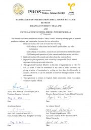 第3回協定書の写真です