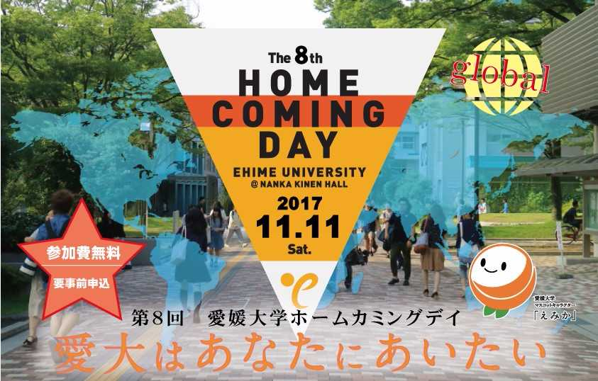 第8回愛媛大学ホームカミングデイ