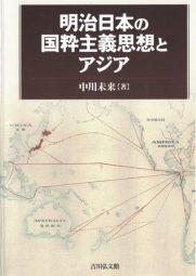 著書「明治日本の国粋主義思想とアジア」表紙の写真です