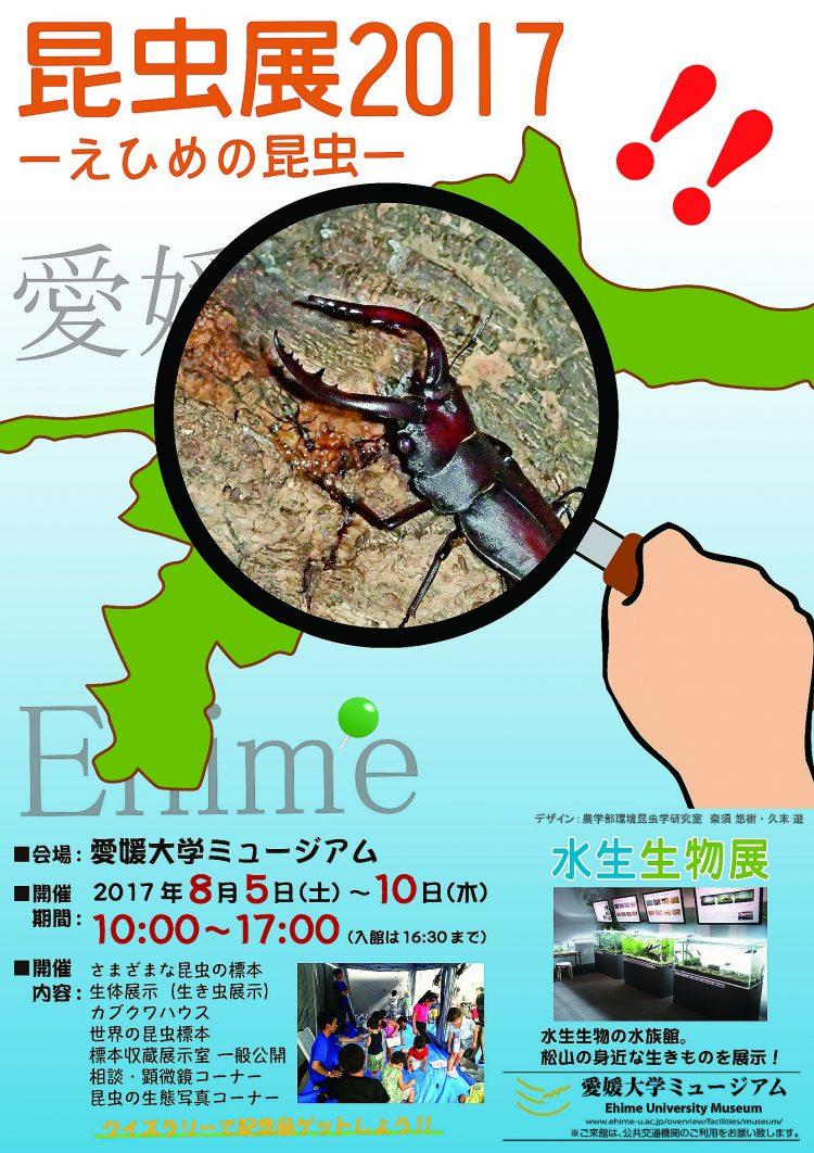 昆虫展2017ポスターの画像です