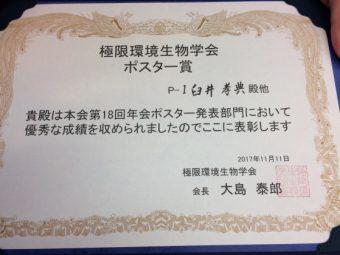 優秀ポスター賞 賞状