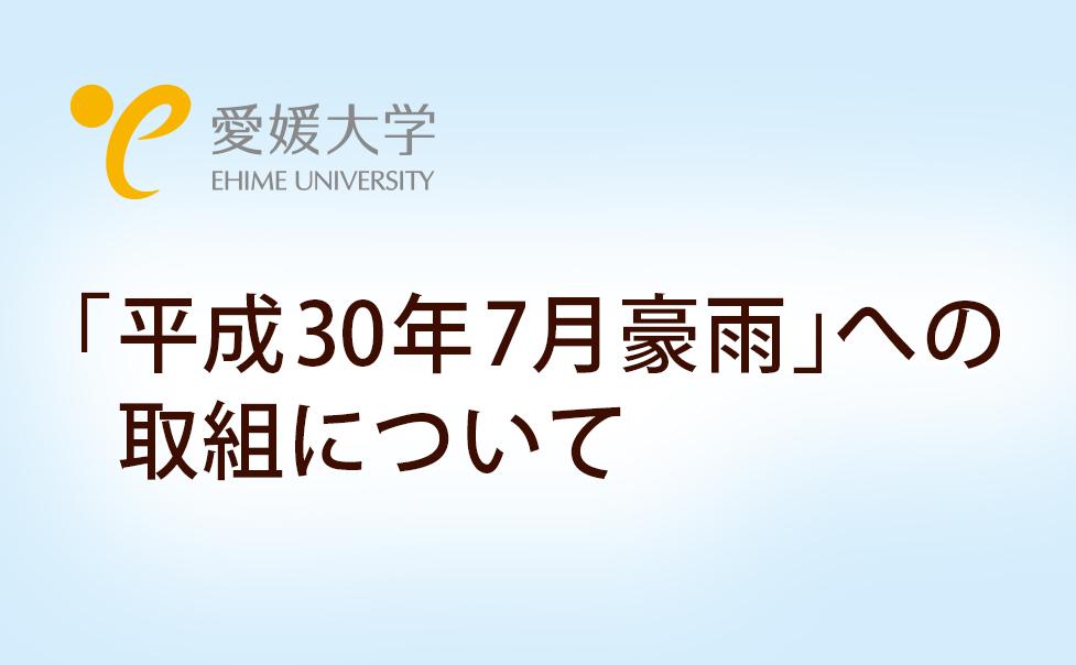 「平成30年7月豪雨」への取組について