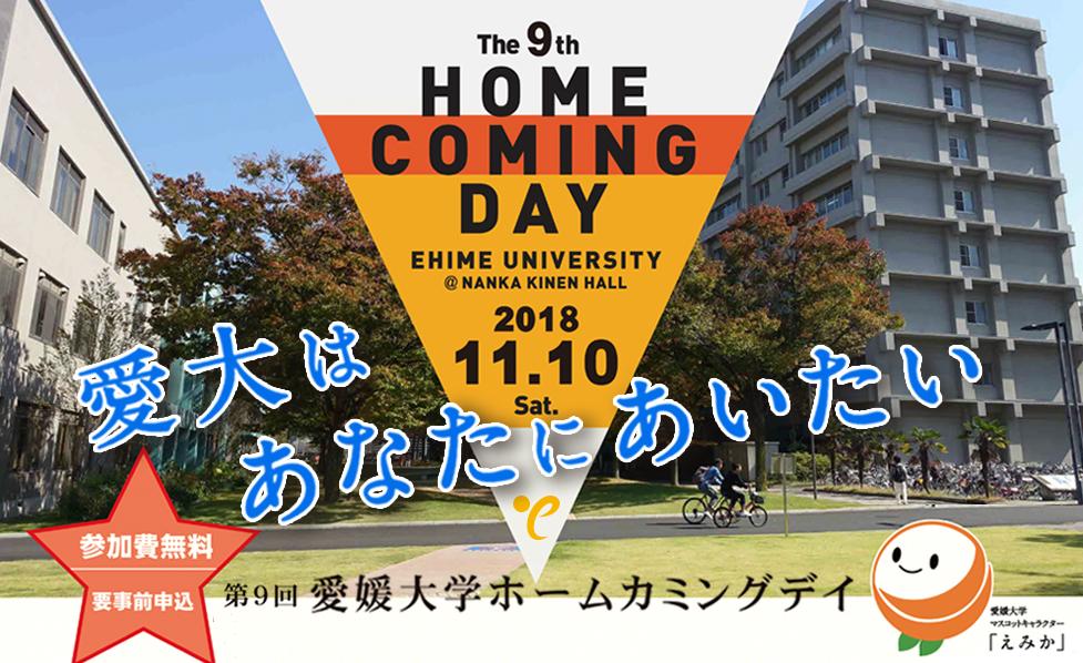 第9回愛媛大学ホームカミングデイ