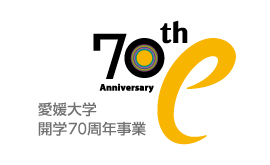 愛媛大学開学70周年事業