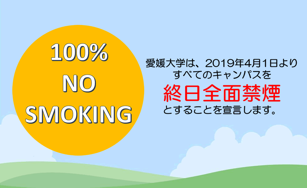 愛媛大学キャンパス全面禁煙宣言