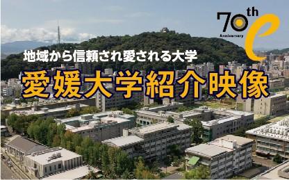 愛媛大学紹介映像