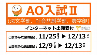 AO入試Ⅱ 出願受付について