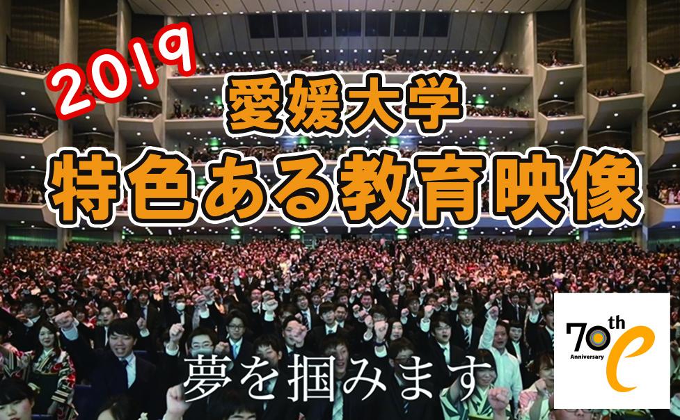 2019 愛媛大学 特色ある教育映像[約24分]