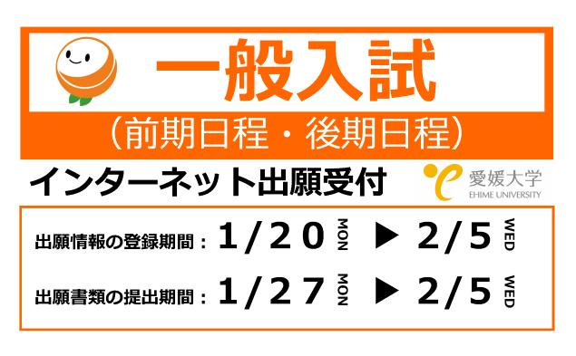 令和2年度 一般入試出願受付について【受付期間:1月20日(月)~2月5日(水)】