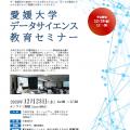 第2回データサイエンス教育セミナー