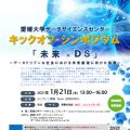 愛媛大学データサイエンスセンター キックオフシンポジウム