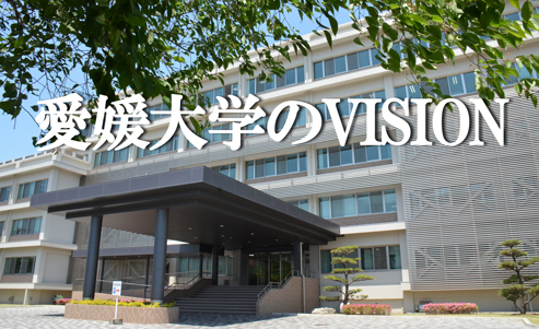 愛媛大学のVISION