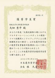 日本農作業学会春季大会2021学生優秀賞賞状