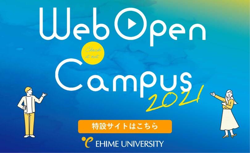 愛媛大学Webオープンキャンパス