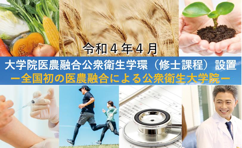 大学院医農融合公衆衛生学環(修士課程)設置